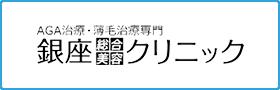 AGA治療・薄毛治療専門銀座総合美容クリニック