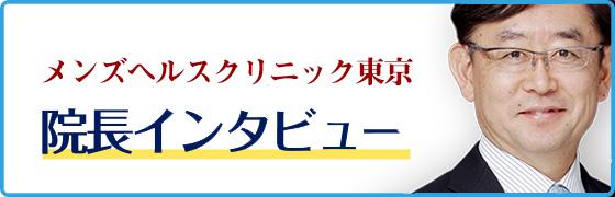 メンズヘルスクリニック東京 院長インタビュー