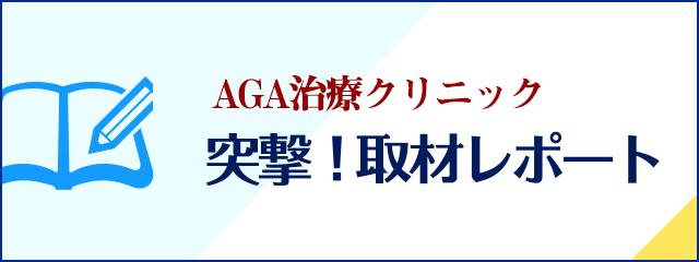 AGA治療クリニック 突撃!取材レポート