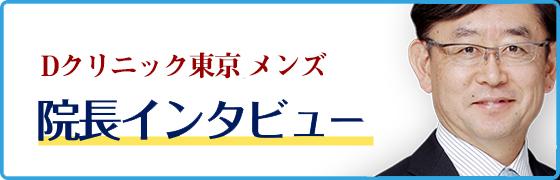 Dクリニック東京 メンズ 院長インタビュー